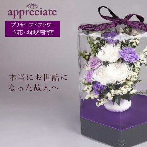 明日澄 紫 プリザーブドフラワー 仏花専門店 appreciate 送料無料