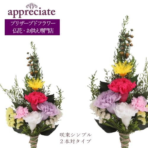 咲来シンプル 2本対タイプ プリザーブドフラワー 仏花専門店 appreciate 送料無料