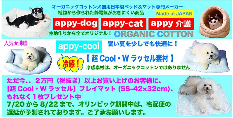 犬ベッド、猫ベッドのappydog:オーガニックコットンを使った高級な犬ベッド、猫ベッドを取扱い!