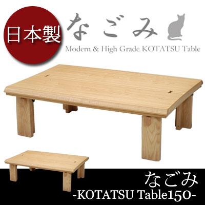 ローテーブル 北欧 150 テーブル センターテーブル おしゃれ タモ リビングテーブル 木製 こたつ こたつテーブル 150幅 長方形 日本製 なごみ ちゃぶ台 炬燵 ダークブラウン ナチュラル