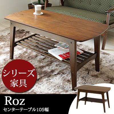 ローテーブル テーブル センターテーブル リビングテーブル 北欧 おしゃれ ミニテーブル 木製 棚付き ダークブラウン ウォールナット レトロ 木製テーブル 一人暮らし 新生活 105 Roz ロズ ロージー