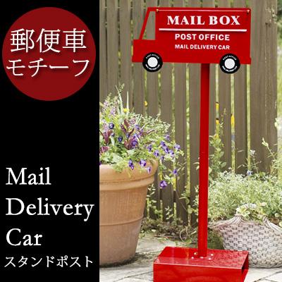 ポスト 郵便ポスト スタンドタイプ 郵便受け 置き型ポスト スタンド おしゃれ 置き型 郵便 スタンドポスト アンティーク 戸建 宅配ボックス メール便 メールボックス レトロ 車 鍵付き キーロック Mail Delivery Car レッド 赤