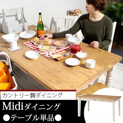 ダイニングテーブル 北欧 2人 4人 木製 カフェ テーブル おしゃれ カントリー フレンチシャビー 食卓 ダイニング用 食卓用 食卓テーブル 長方形 150幅 パイン ミディ