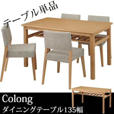 ダイニングテーブル 北欧 木製 テーブル おしゃれ 西海岸 食卓 棚付き 食卓用 食卓テーブル カフェ 長方形 135幅 アッシュ ナチュラル シンプル モダン 天然木 4人掛け 棚 コロング