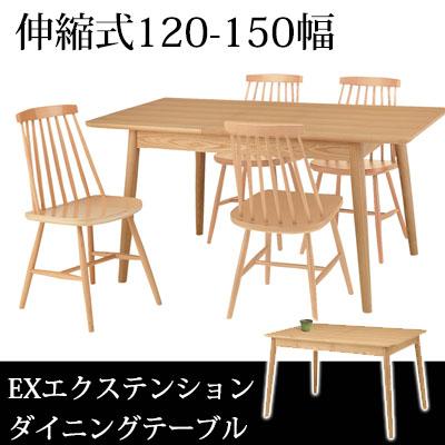 ダイニングテーブル 伸縮 150 北欧 食卓 テーブル 120 ダイニング 食卓テーブル アッシュ カフェテーブル おしゃれ 木製 天然木 二人掛け 4人掛け 4人 エクステンションテーブル 長方形 ナチュラル シンプル 120幅 新生活