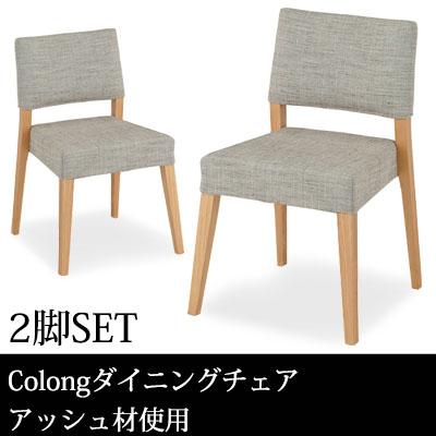 ダイニングチェア 2脚セット 北欧 おしゃれ ダイニング チェア 椅子 食卓椅子 ダイニングチェアー シンプル デザイン 木製チェア ファブリック グレー 新生活 イス いす コロング ナチュラル