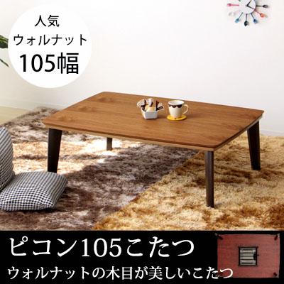 ローテーブル 北欧 105 テーブル センターテーブル おしゃれ リビングテーブル ウォールナット 木製 こたつ テーブル 長方形 炬燵 ピコン 一人暮らし 新生活