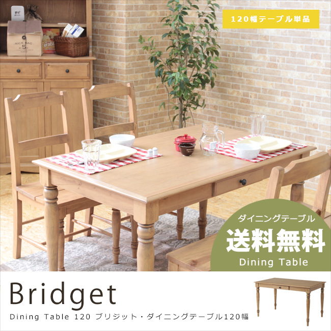 ダイニングテーブル 北欧 木製 テーブル おしゃれ カントリー フレンチカントリー 食卓 食卓用 食卓テーブル カフェ 長方形 120幅 引き出し 引出し シンプル モダン 天然木 ブリジット