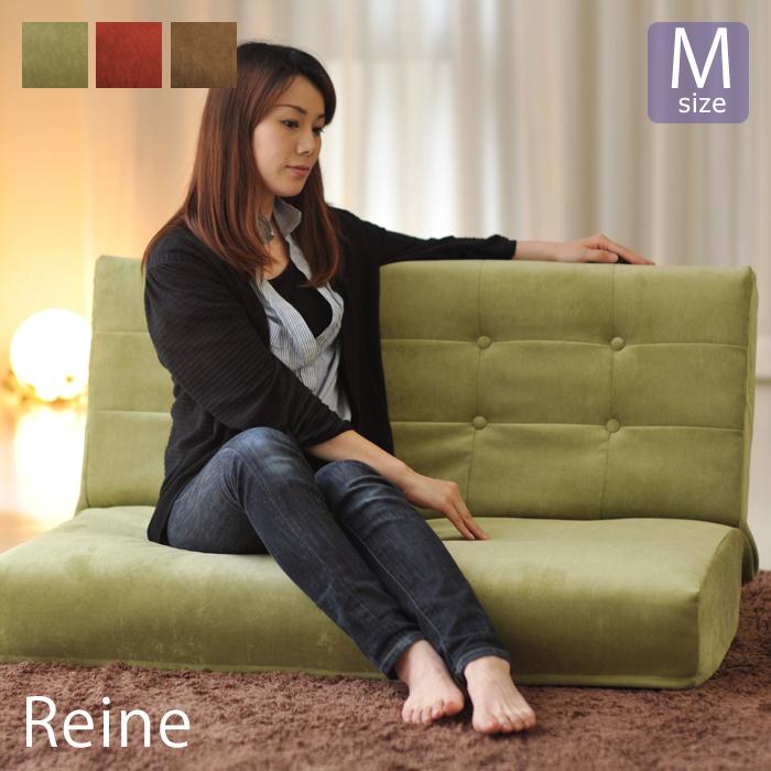 座椅子 ソファー ソファ 2人掛け フロアチェア [レーヌ] (Mサイズ) 角度調節 リラックスチェア リクライニングチェア 座椅子 リラックスチェアー リクライニングチェアー