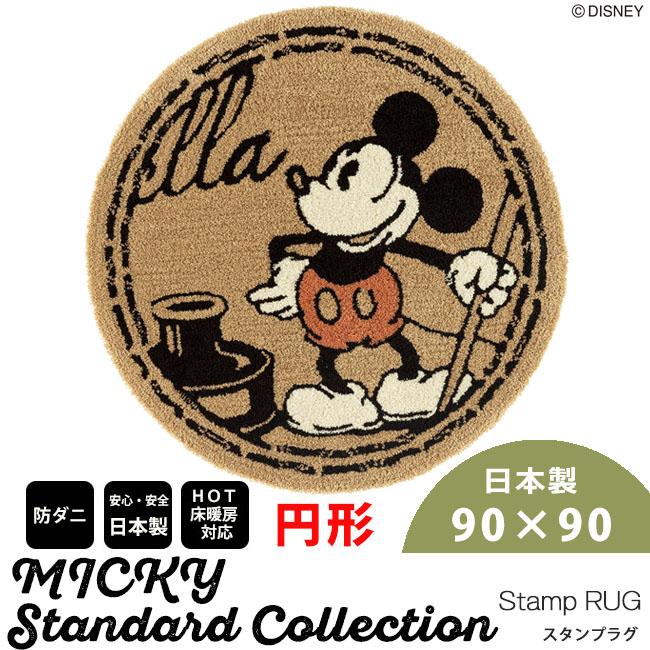ラグ ディズニー ラグマット 円形 ラグ マット ディズニー カーペット ラグマット 円形 Mickey/Stamp RUG (円形)90×90cm ミッキー 日本製 カーペット 絨毯 ミッキーマウス (スタンプラグ) 円型 丸