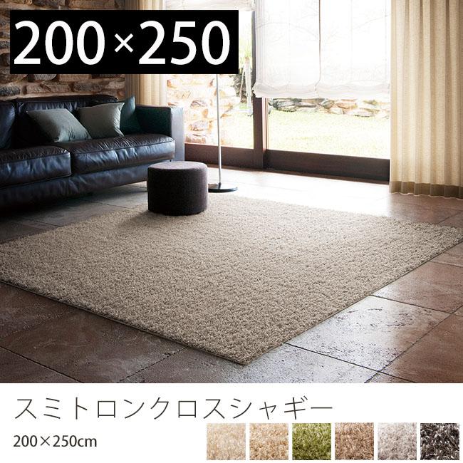 カーペット ラグマット ラグ 夏 北欧 絨毯 ラグ 200×250 ラグマット おしゃれ ラグ シャギーラグ 200×250 [スミトロンクロスシャギー] 日本製 長方形 高級 アイボリー ベージュ ブラウン ブラック