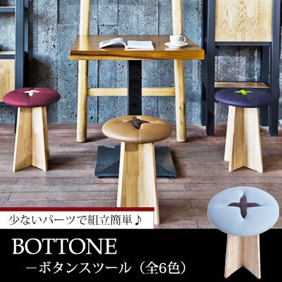 スツール 北欧 木製 おしゃれ 椅子 チェア 丸椅子 カラフル ボタン オーク 合皮 フェイクレザー モダン ギフト プレゼント BOTTONE ボットーネ ボタンスツール かわいい ブラウン イエロー パープル ブルー