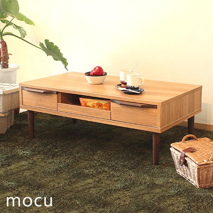 ローテーブル 日本製センターテーブル [mocu(モク)] ローテーブルリビングテーブル 木製テーブル 国産収納付き 引き出し付き
