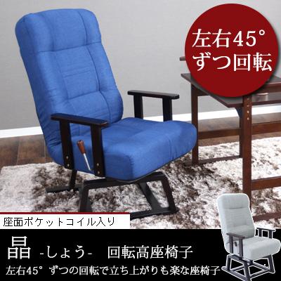 座椅子 高座椅子 腰痛 肘掛け 高齢者 ポケットコイル リクライニング 回転 高座 椅子 おしゃれ ハイバック リクライニング座椅子 リクライニングチェア リラックスチェア 肘付き座椅子 晶 父の日 母の日 敬老の日 プレゼント ブルー