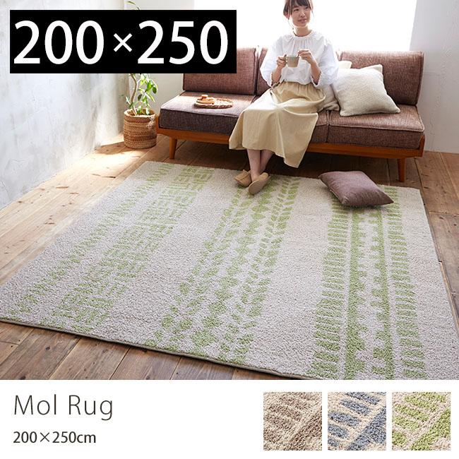 ラグ おしゃれ ラグ 夏用 カーペット ラグマット 長方形 絨毯 [200×250cm]ラグ mol 250 200 ベージュ グリーン ブルー 滑り止め ラグ 防音