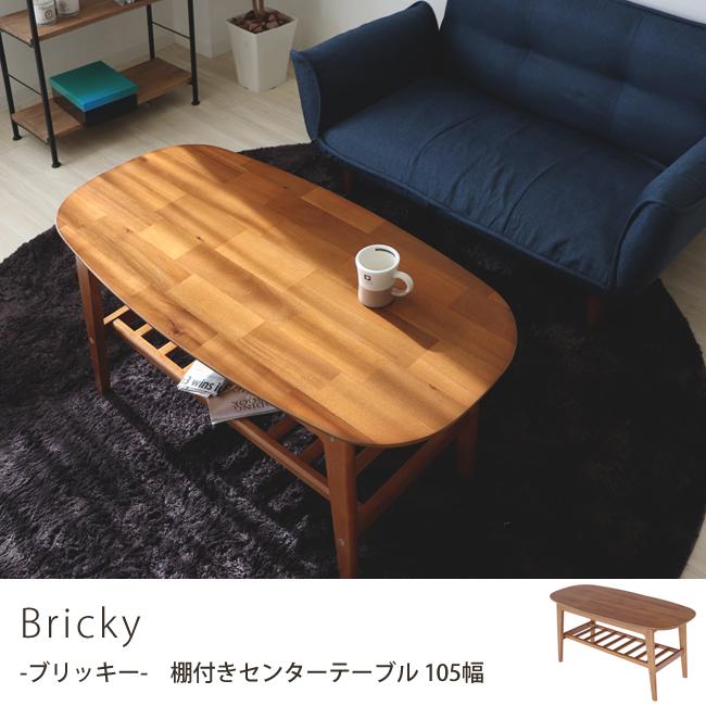 テーブル センターテーブル ローテーブル 105幅 105cm テーブル 棚付き シリーズ 木製 センターテーブル 木製テーブル リビングテーブル ワンルーム 新生活 ブリッキー 棚付きセンターテーブル