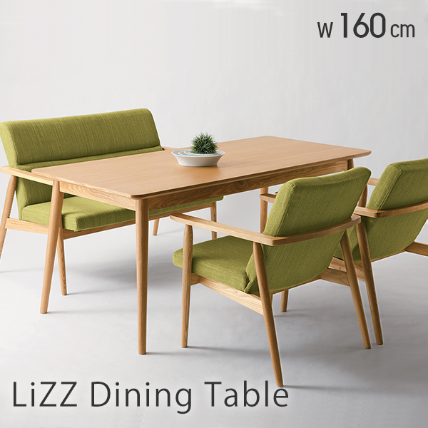 ダイニングテーブル 北欧 2人 4人 木製 カフェ テーブル おしゃれ 西海岸 食卓 ダイニング用 食卓用 食卓テーブル 長方形 160幅 アッシュ ナチュラル シンプル ミッドセンチュリー カフェ モダン 天然木 リズ