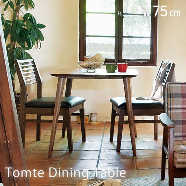 ダイニングテーブル 北欧 食卓 テーブル ロー ダイニング 食卓テーブル カフェテーブル おしゃれ 木製 ナチュラル 二人掛け 2人掛け 2人 ウォールナット 正方形 ブラウン ミッドセンチュリー 75幅 トムテ 新生活