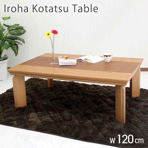 ローテーブル 北欧 おしゃれ テーブル センターテーブル 木製 リビングテーブル モダン ブラウン ナチュラル こたつ こたつテーブル 120 120幅 一人暮らし 新生活 フラットヒーター 継脚 継脚式 いろは