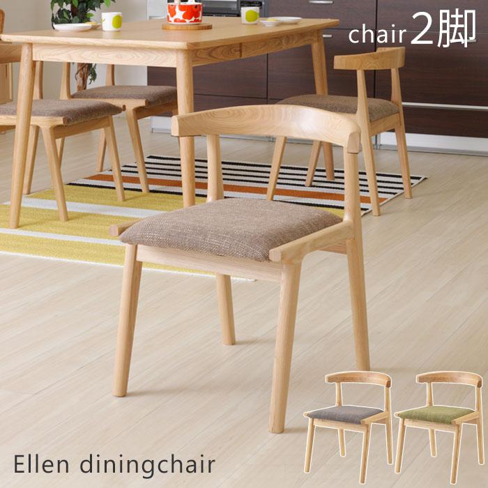ダイニングチェア 2脚セット 北欧 ルンバ おしゃれ ダイニング チェア 椅子 食卓椅子 ダイニングチェアー シンプル デザイン 木製チェア ファブリック グレー グリーン 緑 イス いす エレン ダイニングテーブル