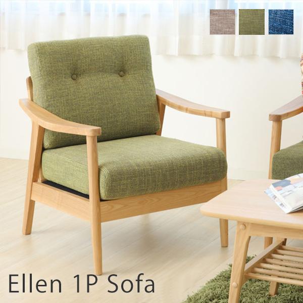 ソファ 一人掛け 北欧 肘置き 1pソファ 木製 ファブリック アッシュ 天然木 ソファー 新生活 一人暮らし エレン イス いす 椅子 りらっくす 癒し ブルー グリーン ブラウン