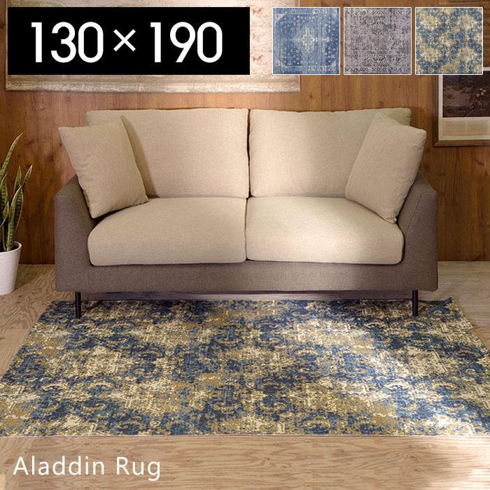 ラグ 北欧 おしゃれ カーペット ラグマット ヴィンテージ 絨毯 長方形 130×190 西海岸 アメリカン レトロ ラグジュアリー ブルー グレー パープル ダマスク BIGバリュー ウラマヨ