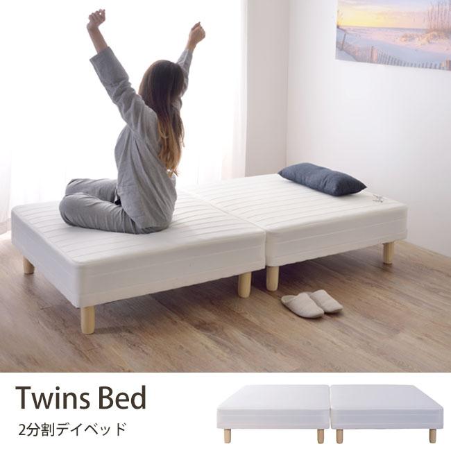 ベッド シングルベッド 脚付きマットレス シングル シングルサイズ ボンネルコイル 2分割 脚つきマットレス 脚付マットレス 一人暮らし 新生活 単身赴任 大学生 分割ベッド