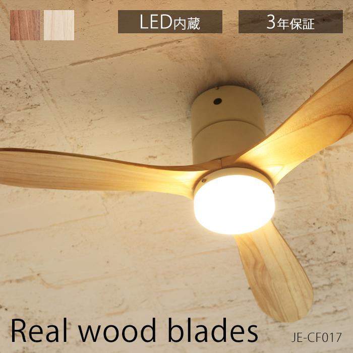 シーリングライト 天井照明 リモコン付 シーリングファン LED ジャヴァロエルフ REAL wood blades JE-CF017 暖色LED モダン ヴィンテージ おしゃれ 北欧 照明 サーキュレーター 省エネ 空気循環 eco 48インチ JAVALOELF 3年間保証