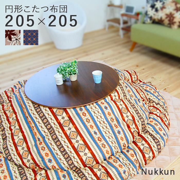 円形こたつ布団Nukkun-ヌックン日本製直径205cm直径75~90cmのこたつに対応丸型 円型 花柄 和風 洋風 和室 洋室