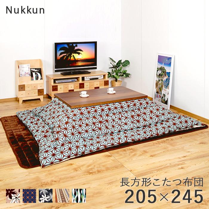 こたつ布団 長方形こたつ布団Nukkun-ヌックン日本製205×245cm75~90×105~120cmのこたつに対応角型 角形 花柄 和風 洋風 和室 洋室