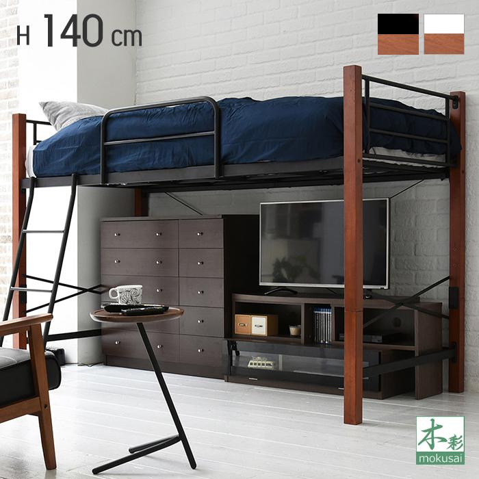 ベッド シングル フレーム ロフトベッド ハイベッド 天然木 パイプベッド システムベッド 大人 おしゃれ 北欧風 社宅 高さ140 有効活用 新生活 ブラック ホワイト 一人暮らし 新生活 安全な高さ デッドスペース