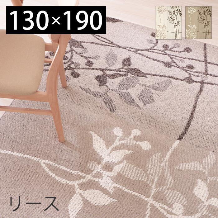 ラグマット カーペット 絨毯 日本製 手洗い可 はっ水加工 不織布使用 ホットカバー可 おしゃれ 北欧 シンプル ボタニカル 長方形 130×190 人気 プレーベル リース ナチュラル ブラウン リビング 寝室 一人暮らし 新婚 オールシーズン