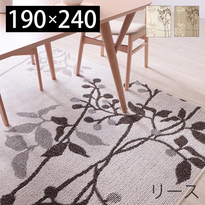 ラグマット カーペット 絨毯 日本製 手洗い可 はっ水加工 不織布使用 ホットカバー可 おしゃれ 北欧 シンプル ボタニカル 190×240 人気 プレーベル リース ナチュラル ブラウン リビング 寝室 ファミリー 新婚 オールシーズン