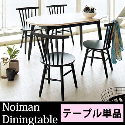 ダイニングテーブル 楕円 135 だ円 ノイマンテーブル135 135幅 木製テーブル ナチュラル モカブラウン ツートン 楕円形 だ円形 ダイニング 食卓 木製 北欧 ナチュラル シンプル