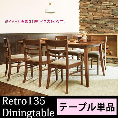 ダイニングテーブル 135 135cm [レトロ135][テーブル単品] 木製 ダークブラウン 天然木 ダイニング ブル ダイニングテーブル 木製 ブラウン 木目