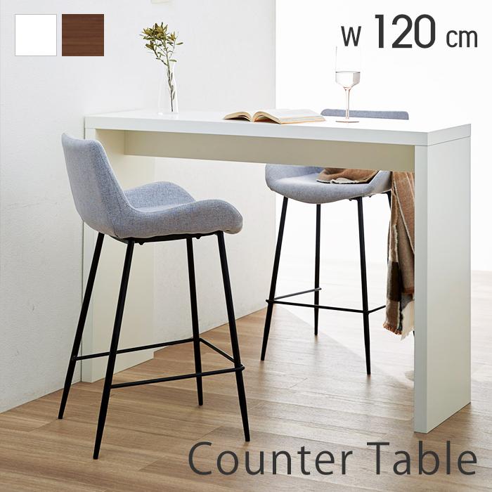 カウンターテーブル 北欧 カウンター テーブル 120 高さ85cm 幅120cm ウォールナット ブラウン ダークブラウン ホワイト 白 木目 アンガードカウンター ハイテーブル おしゃれ モダン 人気 カフェ カフェ風 バーカウンター 受付テーブル 木 木目調