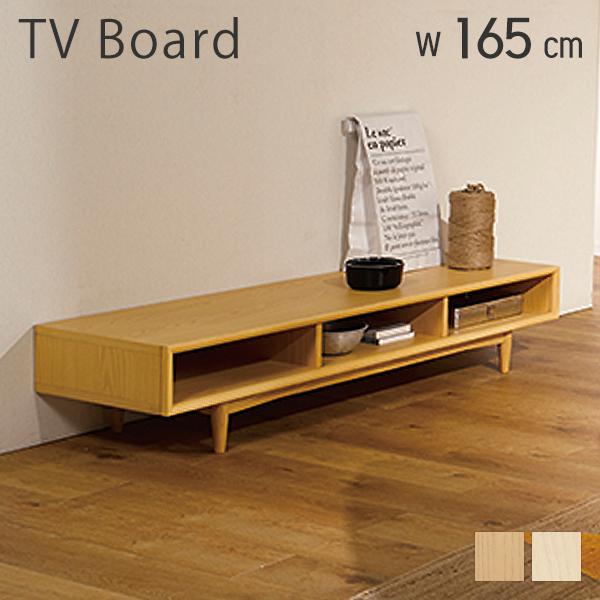 テレビ台 ワイド [Reirrah] 165cm幅 木製 ブラウン ウォールナット ナチュラル ホワイトウォッシュ リビングボード テレビボード ローボード
