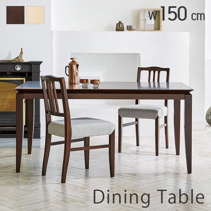 ダイニングテーブル [テーブル単品] [ルイーズテーブル150] 150cm ダイニング 木製 ナチュラル 天然木 食卓 木製 北欧 ダークブラウン ホワイトウォッシュ シンプル