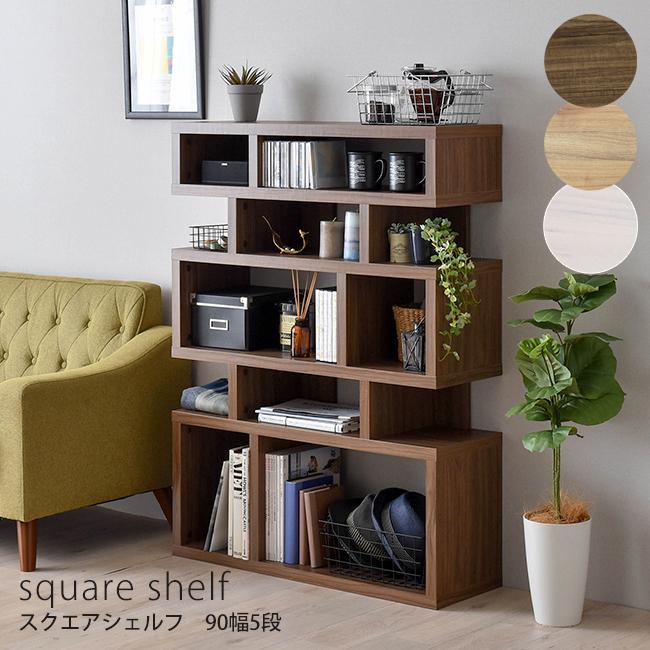 棚 収納 ラック おしゃれ オープンラック [Square Shelf(スクエアシェルフ)] 壁面収納 木製 オープンシェルフ ホワイト ブラウン ナチュラル 90幅5段