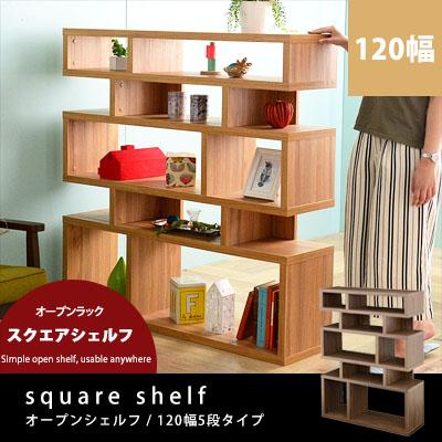 棚 収納 ラック おしゃれ オープンラック[Square Shelf(スクエアシェルフ)]壁面収納 木製 オープンシェルフ マルチラック ホワイト ブラウン ナチュラル 120幅5段