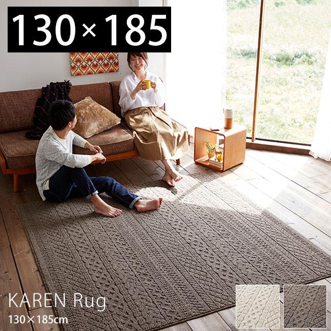 ラグ 洗える 北欧 ラグマット カーペット 絨毯 おしゃれ 冬用 リブ編み ケーブル編み ニット ニット柄 セーター編み 長方形 130×185 人気 さらさら 床暖房 ホットカーペット対応 スミノエ 洗濯 リビング ブラウン アイボリー こたつ マット こたつマット