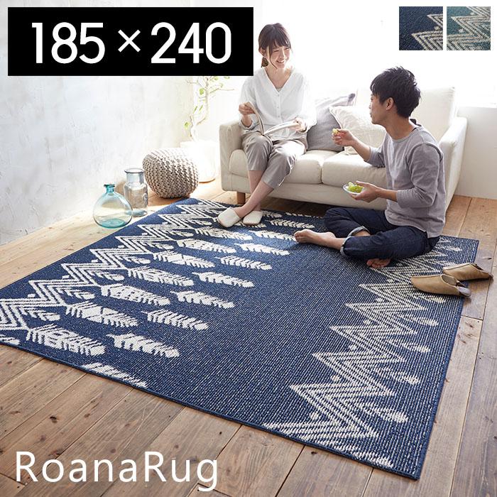 ラグ 洗える 北欧 ラグマット カーペット 絨毯 おしゃれ 日本製 長方形 roana 185×240 人気 さらさら 床暖房 ホットカーペット対応 スミノエ ネイビー グリーン 緑 ブルー 防ダニ 羽モチーフ リビング