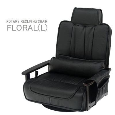 座椅子 リクライニング 腰痛 椅子 肘掛け 回転 ハイバック おしゃれ 肘付き リクライニングチェア 折りたたみ 回転座椅子 リラックスチェア レザー リクライニング座椅子 カジュアル フロアチェア ローチェア ブラック FLORAL 大 大きめ イス
