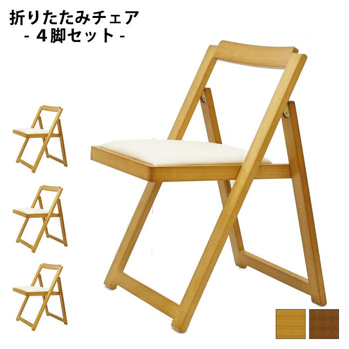 [5/20限定P14倍!※条件付] 折りたたみ イス 椅子 軽量 コンパクト おりたたみ チェア 折りたたみ椅子 折り畳み椅子 折り畳みイス イス 椅子 木製 来客用 デスクチェア おしゃれ ダイニングチェア 4脚セット ナチュラル ブラウン セット