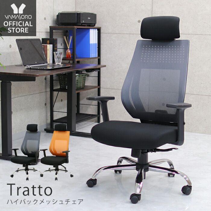 オフィスチェア ハイバック メッシュ 腰痛 ロッキングチェア パソコンチェア 疲れにくい シンクロロッキング ワークチェア PCチェア OAチェア パソコンチェアー オフィスチェアー 事務椅子 事務イス 学習チェア トラット Tratto ブラック グレー オレンジ
