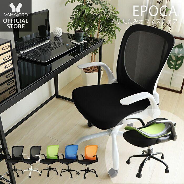 オフィスチェア メッシュ 腰痛 ロッキングチェア パソコンチェア ロッキング機能 アームレスト ワークチェア PCチェア OAチェア パソコンチェアー オフィスチェアー 事務椅子 事務イス 学習チェア エポカ EPOCA ブラック ホワイト グリーン ブルー オレンジ