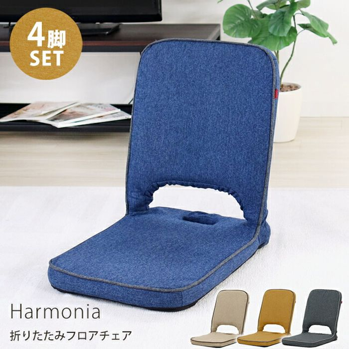座椅子 リクライニング 4脚 セット 4脚セット コンパクト 椅子 フロアチェア フロア チェア 折りたたみ チェアー おしゃれ 折り畳み リラックスチェア リクライニングチェア こたつ 来客用 ハルモニア 布 ベージュ イエロー ブルー グレー 北欧 同色4脚セット