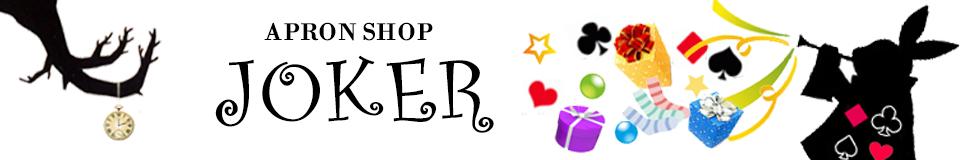 エプロン専門店JOKER:名入れ刺繍対応!エプロン専門店JOKER