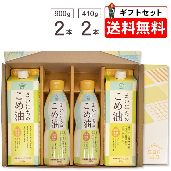 テレビで話題の「三和油脂」米油ギフト 米油 国産 ギフトセット(900g×2本 410g×2)まいにちのこめ油 MK4-26(賞味期限2022年3月)
