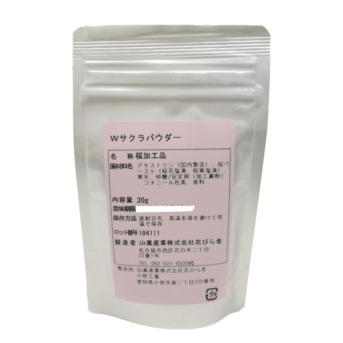 桜スイーツ材料 W サクラパウダー 30g(桜パウダー)